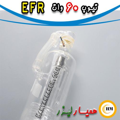 تیوب لیزر EFR توان 60 وات