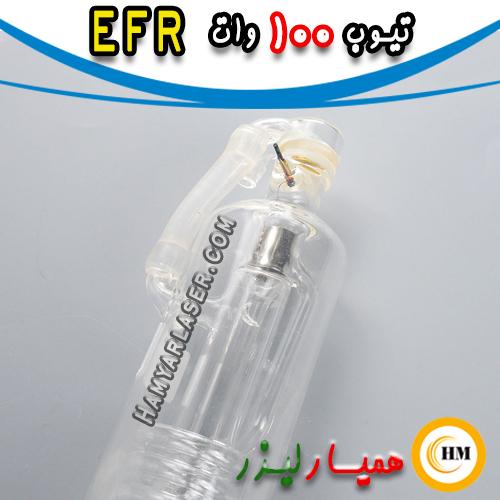 تیوب لیزر EFR توان 100 وات