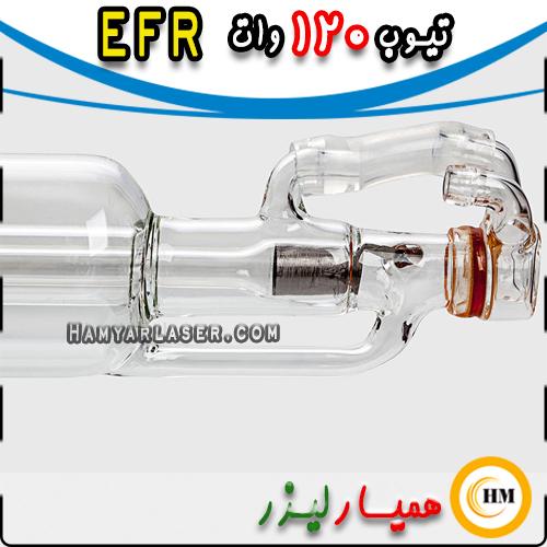 تیوب لیزر EFR توان 130 وات